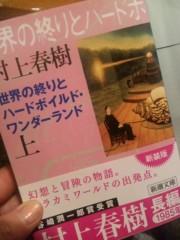 咲乃藍里 公式ブログ/春樹ワールドへ♪  画像1