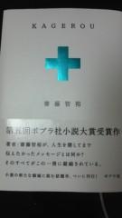 楠玲奈 公式ブログ/KAGEROU 画像1