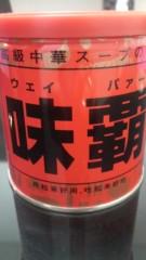 楠玲奈 公式ブログ/味霸 画像1