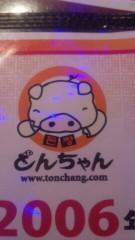 楠玲奈 公式ブログ/焼き肉 とんちゃん  in恵比寿 画像1