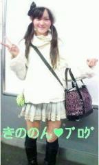 木乃下のの 公式ブログ/私服ー&みぃーのん 画像1
