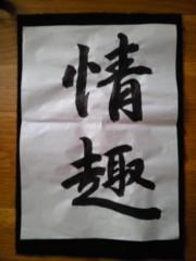 木乃下のの 公式ブログ/みてみて★! 画像2