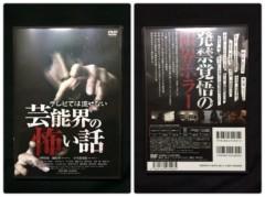 國崎健一 公式ブログ/☆2014/06/27、DVD発売!!☆ 画像1