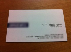 國崎健一 公式ブログ/久々に... 画像1