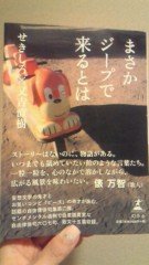 森口博子 公式ブログ/おかしなピース 画像3