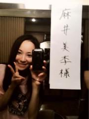 麻井美李 公式ブログ/明日から本番 画像1