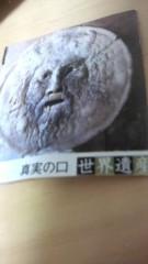 麻井美李 公式ブログ/ヒーハー? 画像1