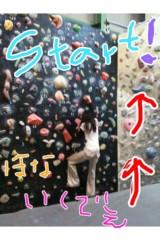 麻井美李 公式ブログ/クライミング 画像1