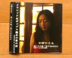 古郡ひろみ 公式ブログ/カノン 画像1