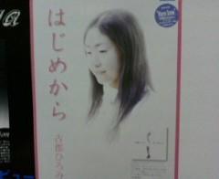 古郡ひろみ 公式ブログ/エンディング曲 画像1