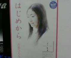古郡ひろみ 公式ブログ/ポスター 画像2