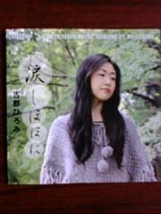 古郡ひろみ 公式ブログ/紅葉と共に 画像1