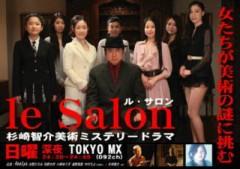 古郡ひろみ 公式ブログ/【le salon】 画像1