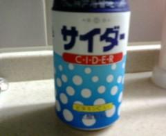 古郡ひろみ 公式ブログ/サイダー 画像1