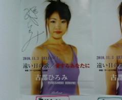 古郡ひろみ 公式ブログ/ポスター 画像1