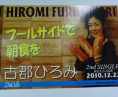 古郡ひろみ 公式ブログ/パン屋さんにて 画像1
