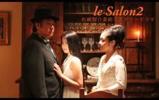 古郡ひろみ 公式ブログ/昨夜のle salon 画像1