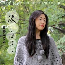 古郡ひろみ 公式ブログ/history2 画像2