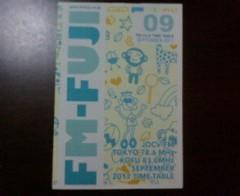 古郡ひろみ 公式ブログ/明日のFM FUJI 画像1