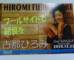 古郡ひろみ 公式ブログ/ポスター 画像3