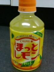 古郡ひろみ 公式ブログ/ほっとレモン 画像1