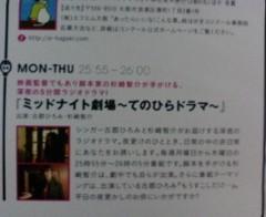 古郡ひろみ 公式ブログ/今夜のドラマは 画像1