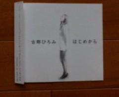 古郡ひろみ 公式ブログ/エンディング曲 画像2
