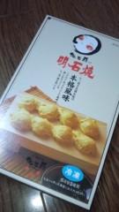 片又咲季 公式ブログ/ただいま!! 画像1