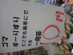 ジャンボ仲根Jr. 公式ブログ/ギャグ大安売り! 画像1