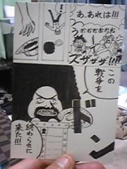 ジャンボ仲根Jr. 公式ブログ/ご無沙汰しています。 画像3