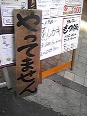 ジャンボ仲根Jr. 公式ブログ/えっ? 画像1