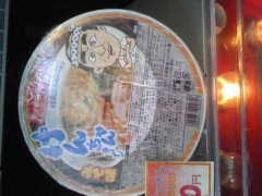 ジャンボ仲根Jr. 公式ブログ/知らなかった…。 画像1