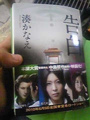 ジャンボ仲根Jr. 公式ブログ/小説を買いました。 画像1