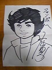 ジャンボ仲根Jr. 公式ブログ/お宝発見! 画像1