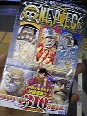 ジャンボ仲根Jr. 公式ブログ/ONE PIECE最新巻! 画像1