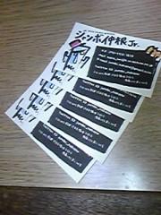 ジャンボ仲根Jr. 公式ブログ/おニューっ! 画像1