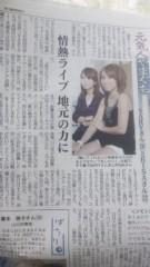 SARY(SALBIA) 公式ブログ/中国新聞 画像1