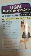 ここあ(プチ☆レディー) 公式ブログ/マジック雑誌の表紙☆☆登場 画像2