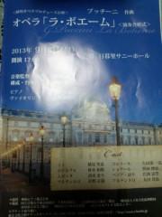 ここあ(プチ☆レディー) 公式ブログ/オペラ『ラ・ボエーム』♪女性マジシャンここあプチ☆レディーマジック 画像1