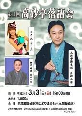 ここあ(プチ☆レディー) 公式ブログ/高砂寄席☆明日だよん(#^_^#) 画像1