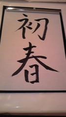 ここあ(プチ☆レディー) 公式ブログ/習字に挑戦d(@^ ∇゜)/ファイトッ♪! 画像1