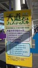 ここあ(プチ☆レディー) 公式ブログ/大道芸フェスティバル★ 画像2