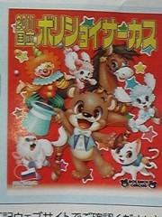 ここあ(プチ☆レディー) 公式ブログ/ボリショイサーカス☆★クマと魔女軍団♪♪ 画像1