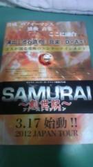 ここあ(プチ☆レディー) 公式ブログ/『SAMURAI』 画像1