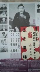 ここあ(プチ☆レディー) 公式ブログ/国立演芸場正月番組の告知☆☆ 画像2