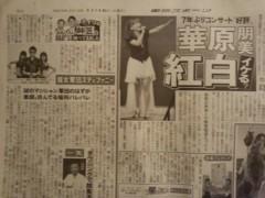 ここあ(プチ☆レディー) 公式ブログ/東スポに載ってます(〃'▽'〃)女性マジシャンここあプチ☆レディーマジック 画像2