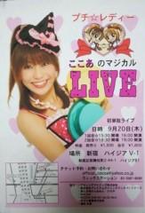 ここあ(プチ☆レディー) 公式ブログ/今日ついに私のLIVE☆☆ 画像1
