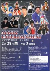 ここあ(プチ☆レディー) 公式ブログ/『MAGIC ENTERTAINMENT 』@国立演芸場 画像1
