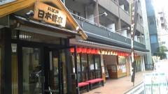 ここあ(プチ☆レディー) 公式ブログ/日本橋亭☆★素敵なお客様p(^^)q 画像2