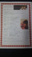 ここあ(プチ☆レディー) 公式ブログ/明日までの課題☆★ 画像2